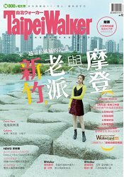 Taipei Walker月刊11月2017第247期