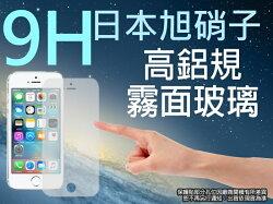 9H 霧面 玻璃螢幕保護貼 日本旭硝子 4吋 iPhone 5S/5C/5 APPLE 強化玻璃 螢幕保貼 耐刮 抗磨 防指紋 疏水疏油/TIS購物館