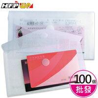 6折~100個 ~HFPWP 支票型黏扣文件袋 環保無毒 非大陸製 G905~100