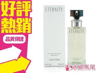 ◐香水綁馬尾◐ CALVIN KLEIN CK Eternity 永恆 女性淡香精 香水空瓶分裝 5ml