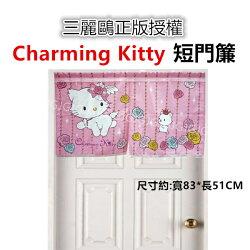 JG~三麗鷗正版授權Charmmy Kitty門簾 台灣製造 尺寸約:83*51CM 小凱蒂貓短門簾 小窗簾 冷氣孔門簾