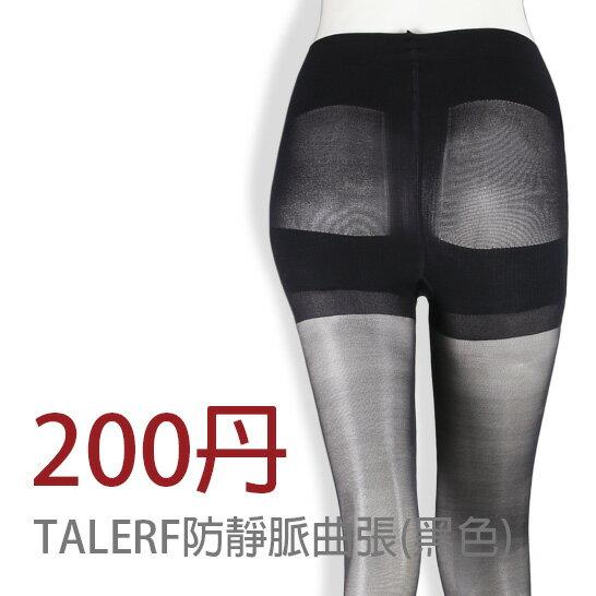 泰樂福防止靜脈曲張塑腿襪(黑色)→現貨