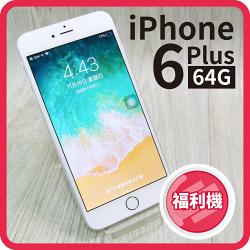 【創宇通訊】APPLE iPhone 6 Plus 64G (A1524) 【福利品】附保固
