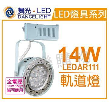 舞光 LED 14W 2700K 黃光 白色鐵 AR111 軌道燈  WF430528