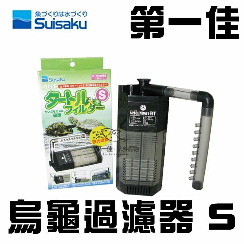 [第一佳水族寵物] 日本SUISAKU水作〔F-0032〕烏龜過濾器 S免運