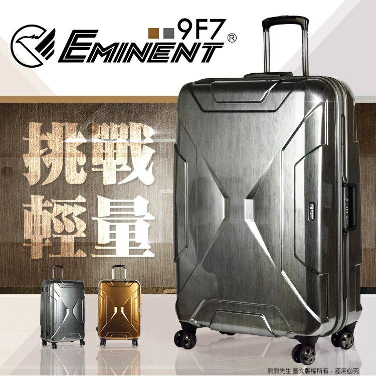 Eminent特賣會 超耐用金屬鋁框/窄框 9F7 萬國通路雅士行李箱 29吋雙排飛機輪硬箱 100%德國拜耳PC材質旅行箱 大容量 詢問另有優惠價