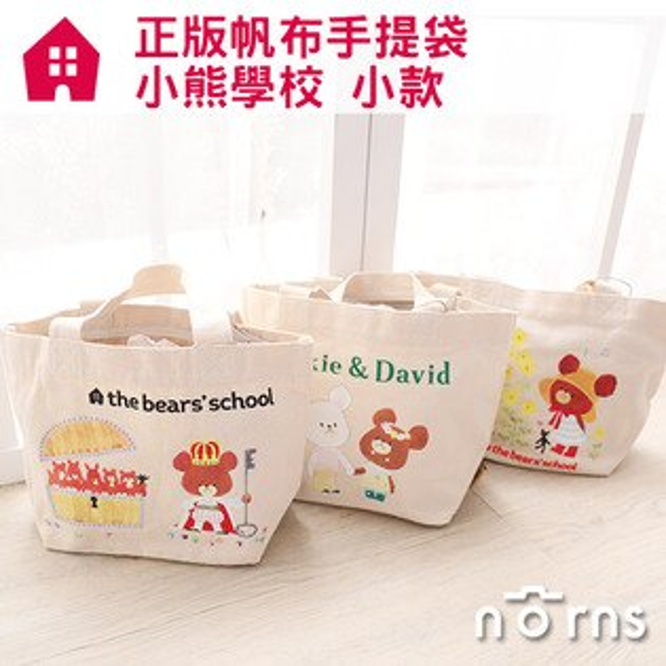 NORNS【正版帆布手提袋小熊學校小款】Jackie購物袋便當袋包包卡通Thebear'sschool
