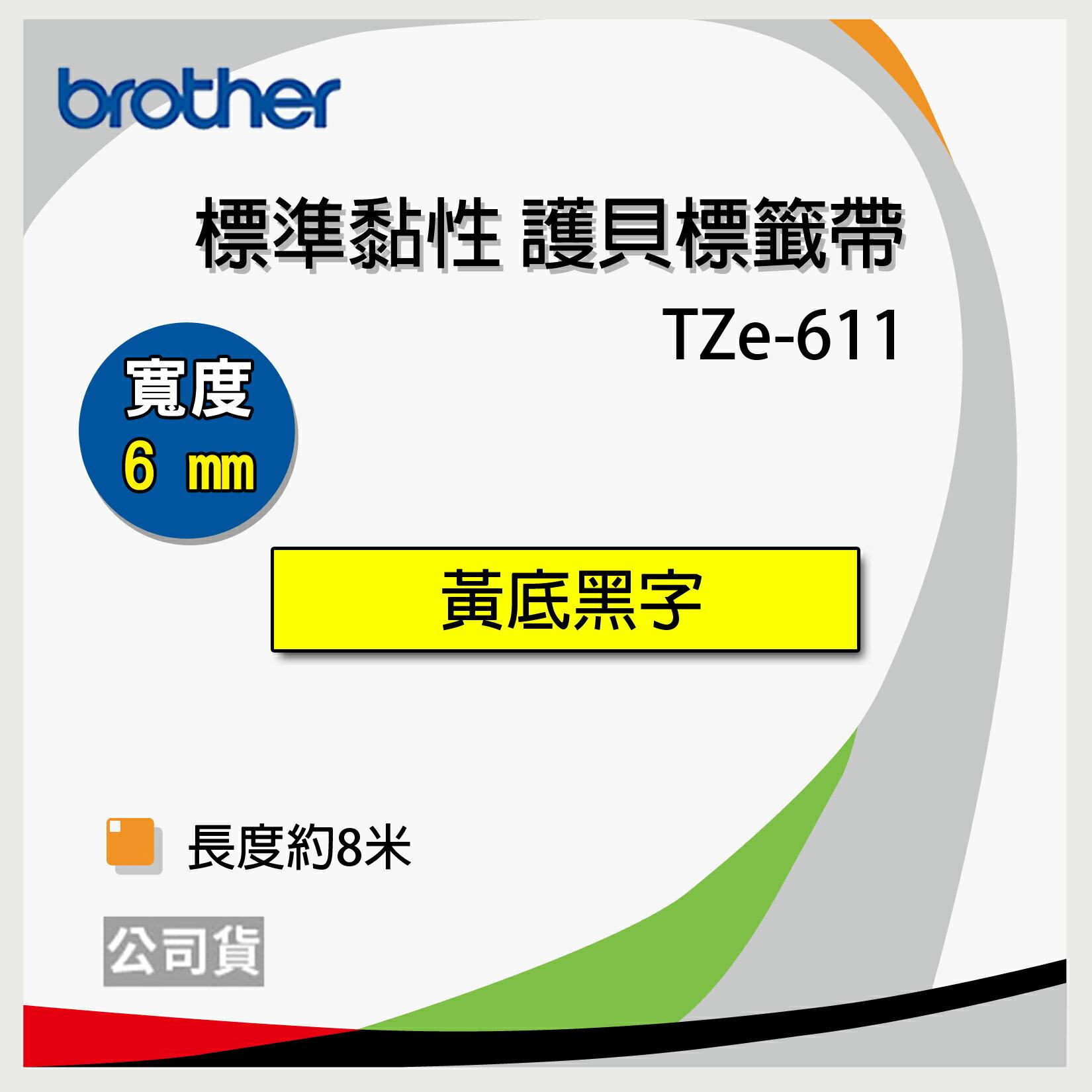 Brother 6mm 原廠護貝標籤帶 TZe-611 / TZ-611(黃底黑字)-長度8M