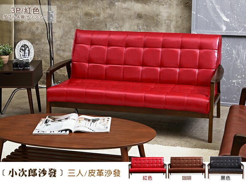 日本熱賣‧Kojiro小次郎【三人沙發】皮革沙發/復刻沙發/另有單人、雙人座 ★班尼斯國際家具名床 2