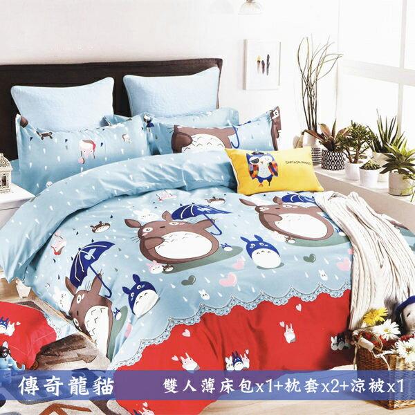 柔絲絨5尺雙人薄床包涼被組4件組「傳奇龍貓」【YV9657】快樂生活網