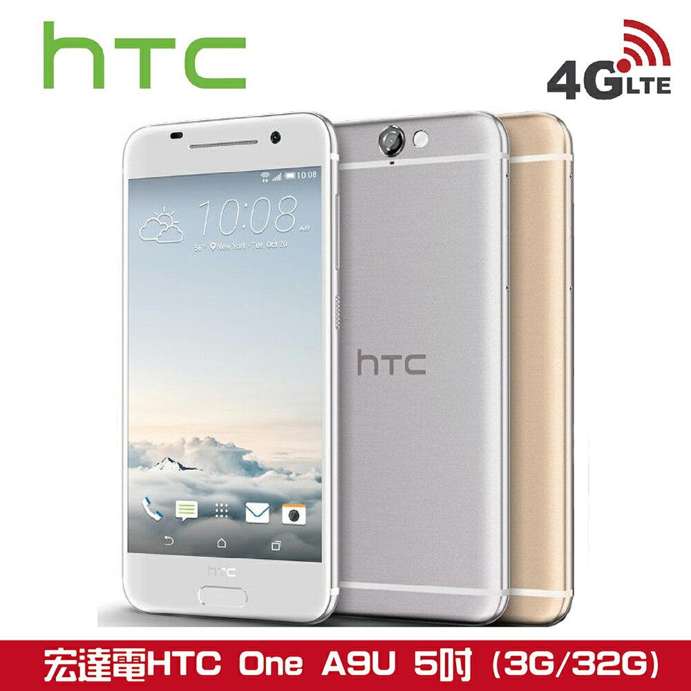 天堂m騎士賺錢練功掛機神器【HTC】[ 福利品 ]HTC One A9 A9u 32G 5吋八核心智慧機