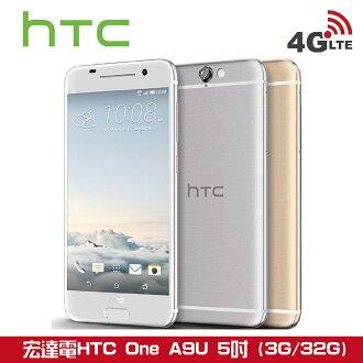 【HTC】[ 福利品 ]HTC One A9 A9u 32G 5吋八核心智慧機