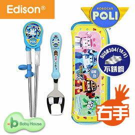 【淘氣寶寶】【韓國 EDISON 愛迪生】韓國進口 POLI 波力 救援小英雄 兒童不銹鋼學習湯筷餐具組- 藍 粉 (右手專用) 附收納袋