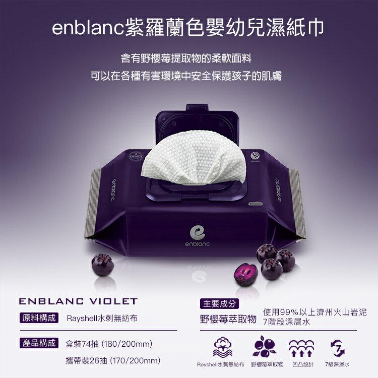 ENBLANC極柔純水有蓋攜帶裝濕紙巾 - 野櫻莓萃取物26抽20包