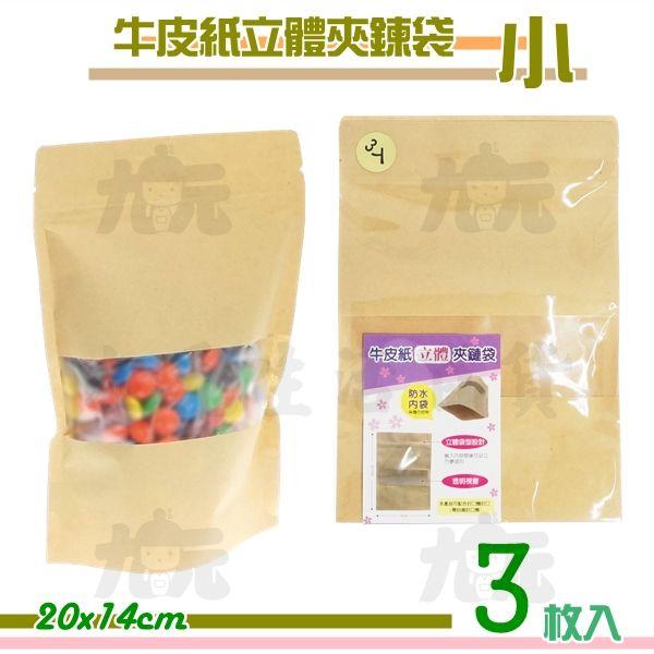 【九元生活百貨】牛皮紙立體夾鍊袋/小3入 牛皮紙袋 防水紙袋