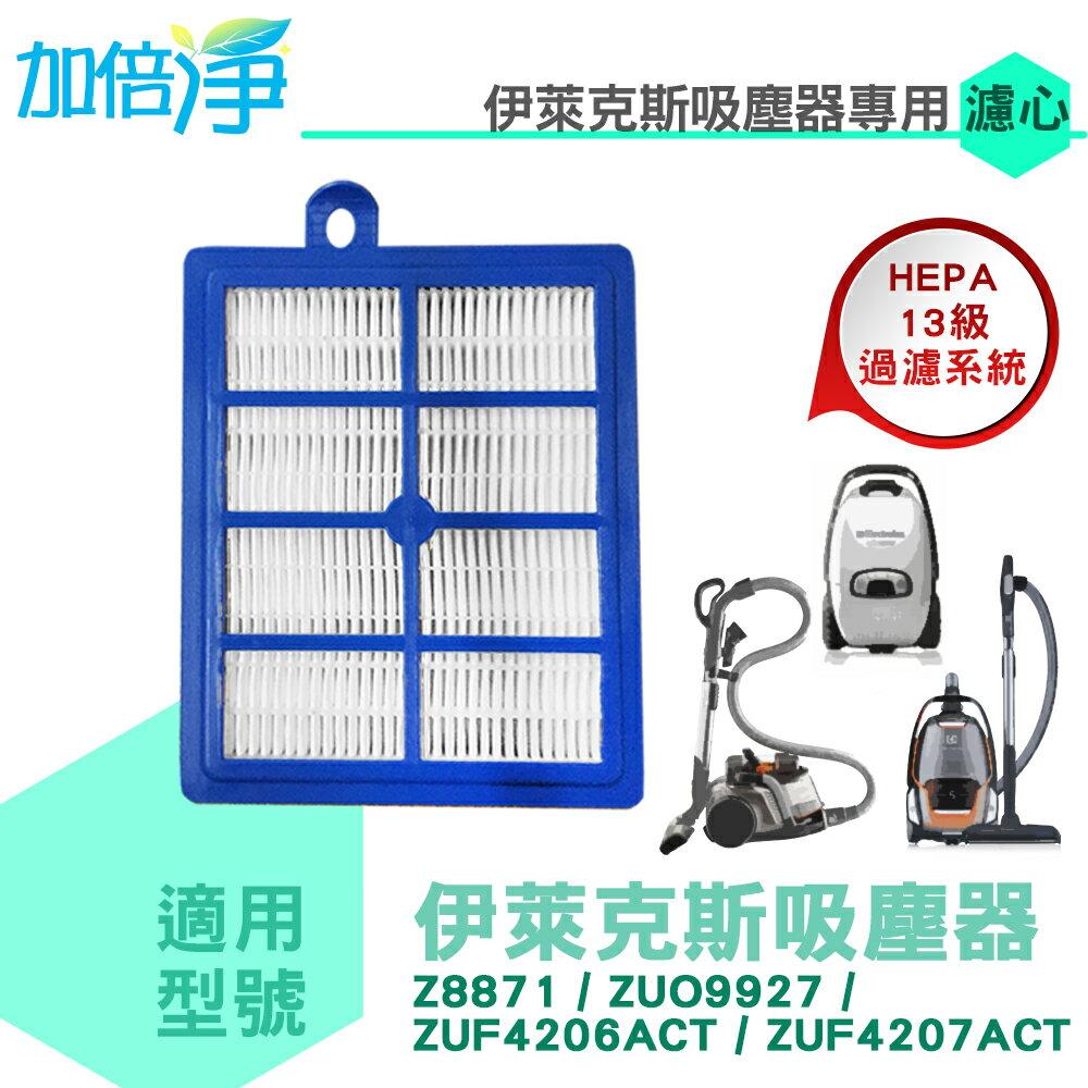 加倍淨 HEPA13級過濾網送高密度水洗綿1片 適用伊萊克斯吸塵器 ZUF4207ACT