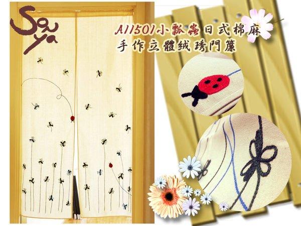 ~*@Sonya頌雅@*~ A115 小瓢蟲 Zakka鄉村風 手作 卡通 棉麻風水簾/門簾