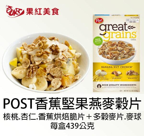 果紅美食家:POST香蕉堅果穀物早餐麥片439g香蕉核桃杏仁穀片脆麥果球