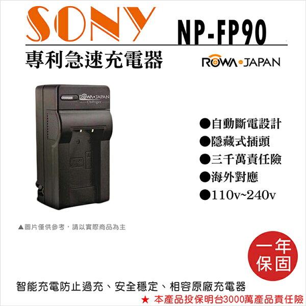 攝彩@樂華SONYNP-FP90FP90充電器保固一年原廠可充ROWA自動斷電DCR-30