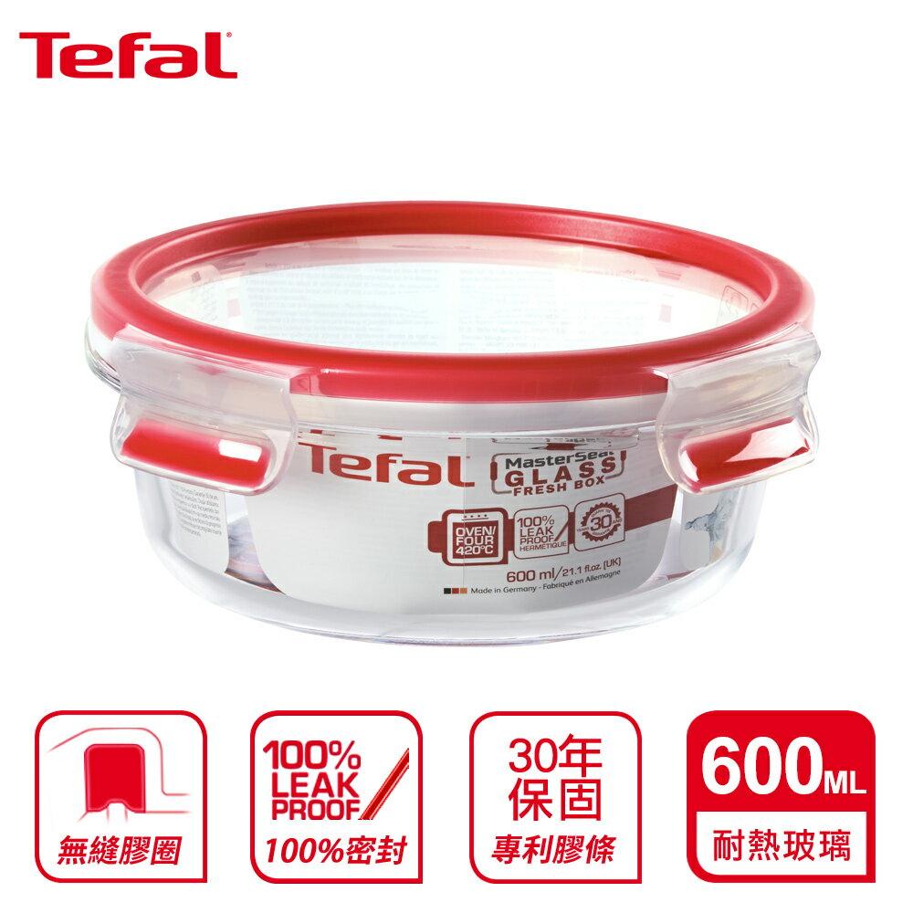 Tefal法國特福 德國EMSA原裝 無縫膠圈耐熱玻璃保鮮盒 600ML圓型 (100%密封防漏)