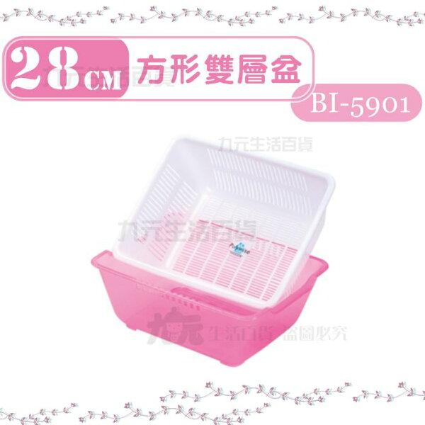【九元生活百貨】BI-590128cm方形雙層盆蔬果籃瀝水籃洗菜籃濾水雙層籃