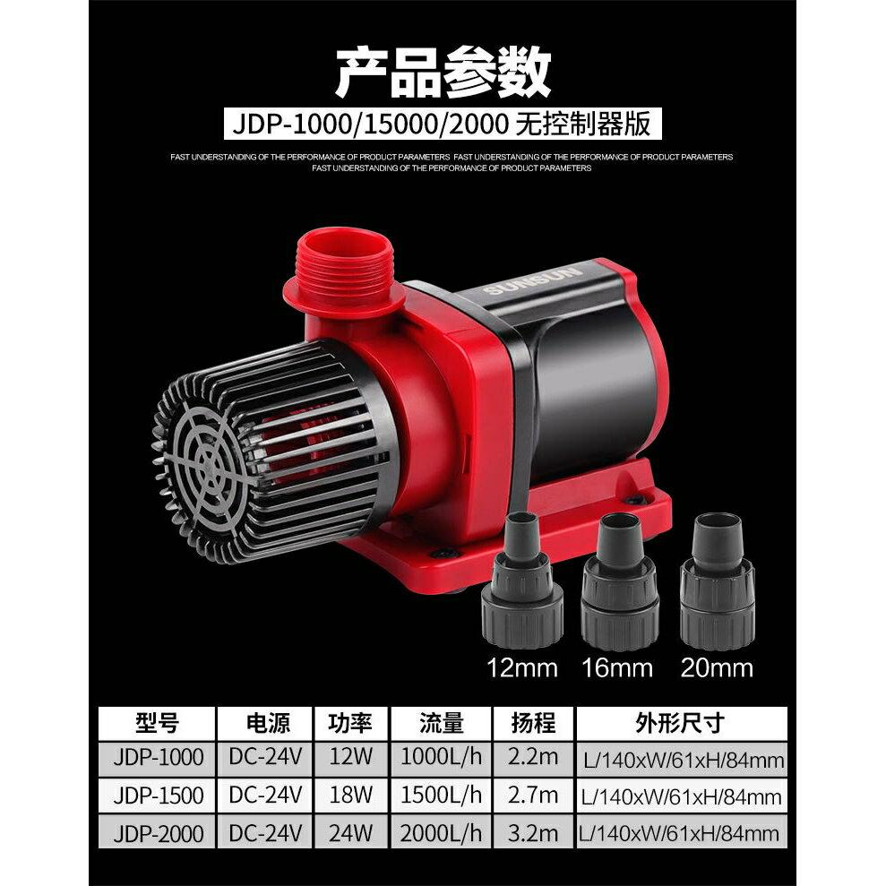 臺灣專供 保質3年 高品質日本產全智能JDP-1000/1500/2000/3500直流變頻魚缸循環潛水泵10000Q