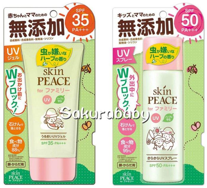 Skin Pease 無添加抗UV防蚊噴霧 防曬噴霧 防曬乳 SPF35 PA   嬰幼兒