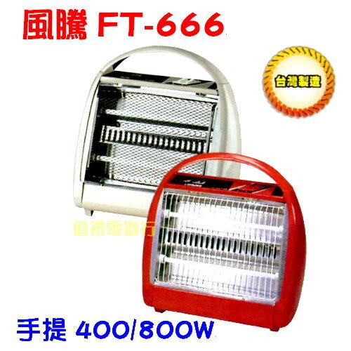 【億禮3C家電館】(缺)風騰手提式電暖器FT-666.二段火力上下分管.400W800W