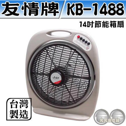 友情14吋節能箱扇KB-1488「台灣製造」