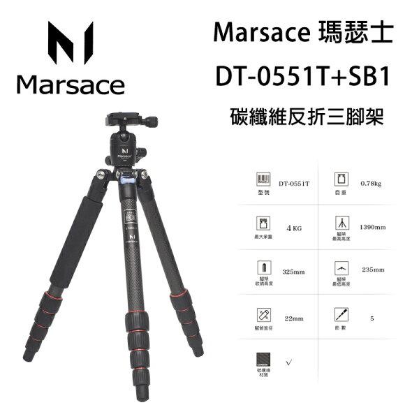 ◎相機專家◎送清潔組Marsace瑪瑟士DT-0551T+SB1碳纖維反折三腳架輕量C15i可參考公司貨