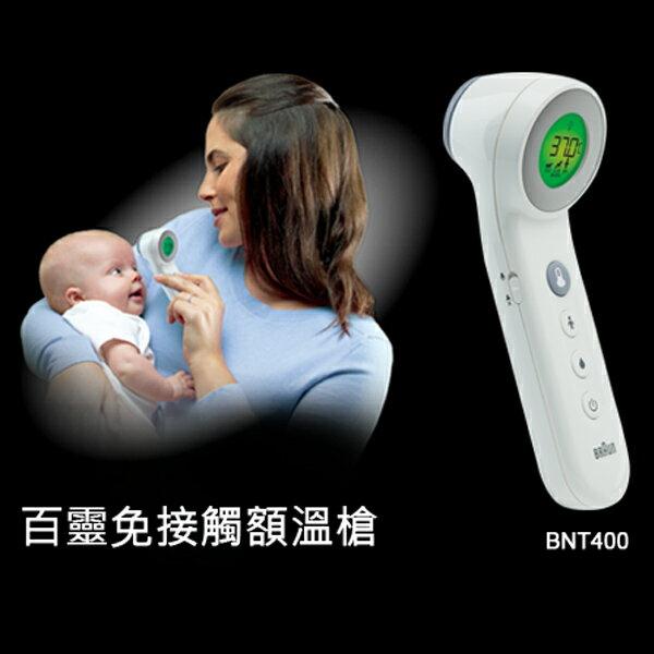 現貨~額溫槍 免接觸及額溫槍 BNT400 Braun 德國百靈 台灣總代理公司貨