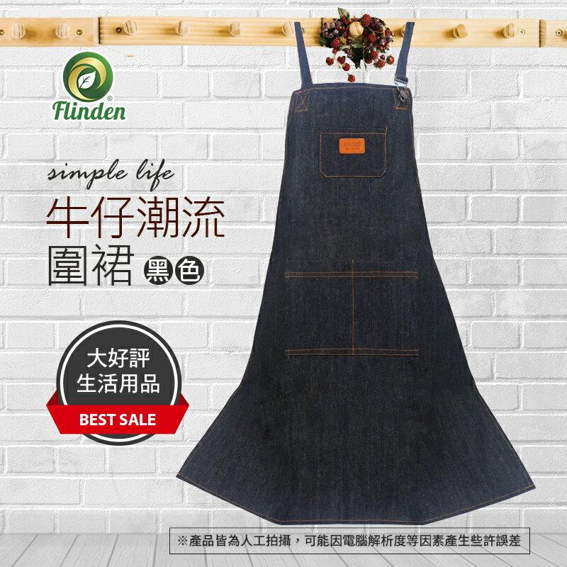 圍裙 潮流牛仔圍裙黑色款 丹寧圍裙 廚房圍裙 工作圍裙 圍裙 台灣現貨