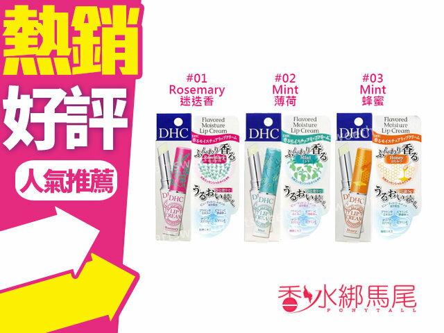 日本DHC 植物 純欖護唇膏 (1.5g) 蜂蜜 薄荷 迷迭香 三款選擇◐香水綁馬尾◐