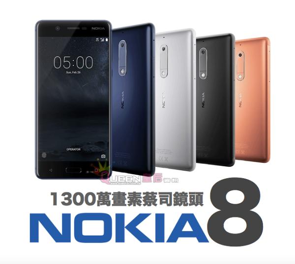 【現貨開賣】Nokia85.3吋八核1300萬蔡司鏡頭智慧型手機聯強代理台灣公司貨