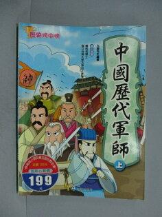 【書寶二手書T1/少年童書_ZBY】中國歷代軍師(上)_大腳先生