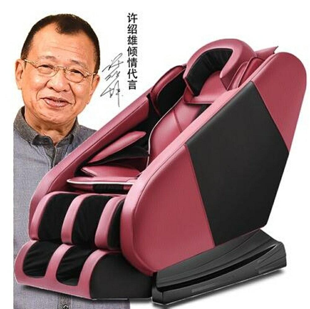 家用按摩椅全自動多功能老人按摩器太空艙揉捏推拿電動沙發椅 MKS薇薇