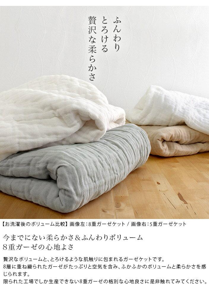 日本製 純棉 8重紗 多用途紗布被 毛巾被 175×200cm  /  O8Kdk  /  日本必買 日本樂天代購 / 件件含運 3