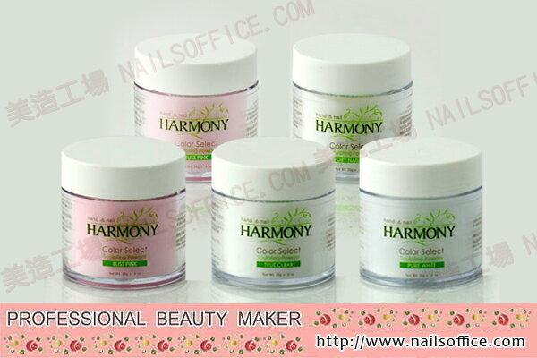 HARMONY水晶粉-5色可選
