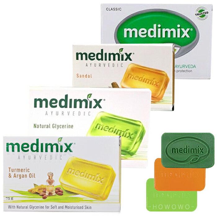 印度 MEDIMIX 綠寶石皇室藥草浴 美肌皂 125g 檀香 / 草本 / 寶貝 0249 好娃娃 - 限時優惠好康折扣