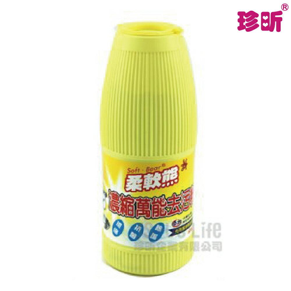 【珍昕】台灣製 柔軟熊濃縮萬能去汙粉( 600g )/去汙粉