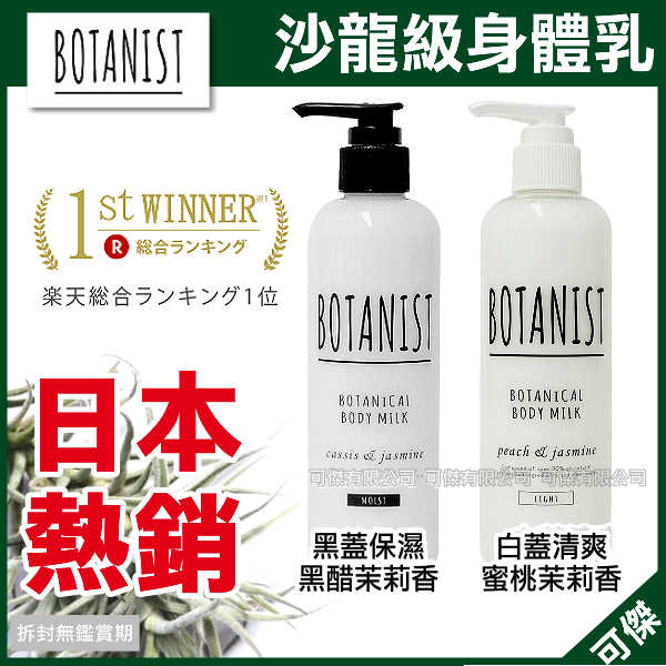 可傑 BOTANIST 沙龍級 90%天然植物成份 身體乳 乳液 黑蓋保濕/白蓋清爽 240ml 樂天熱銷第一!
