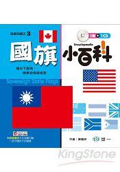 國旗小百科(附CD)