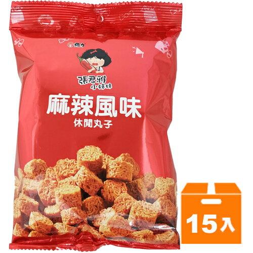 維力 張君雅小妹妹 麻辣休閒丸子 80g (15入)/箱