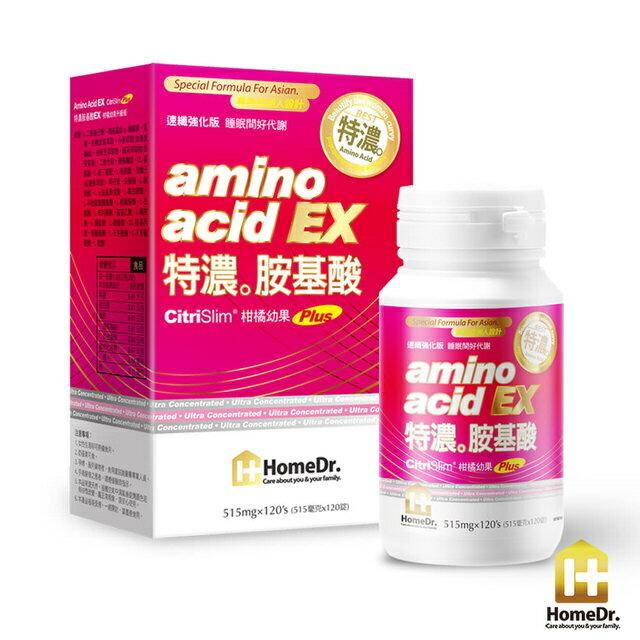 ~Home Dr.~特濃胺基酸EX柑橘幼果Plus升級版 515毫克  錠×40錠  效期