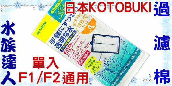 【水族達人】日本KOTOBUKI《清涼外掛過濾器過濾棉(F1/ F2通用).單入》外掛濾材/活性碳板