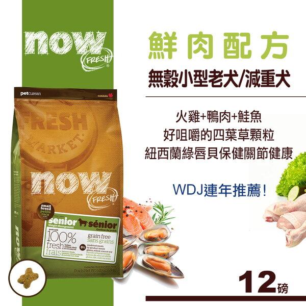 【SofyDOG】Now!鮮肉無穀天然糧小型老犬配方(12磅)