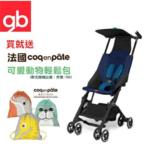 【限量送法國輕鬆包(隨機)】【Goodbaby】Pockit 折疊嬰兒手推車(深藍色) CAPRI BLUE