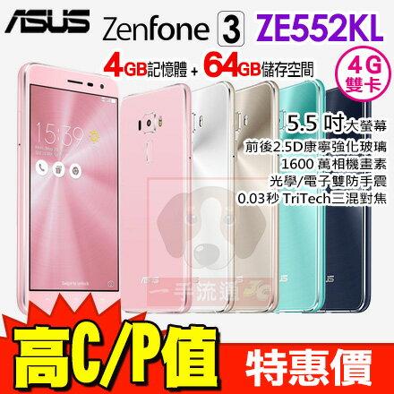 ASUS ZenFone 3 5.5吋八核心 4G LTE 智慧型手機 ^(ZE552KL