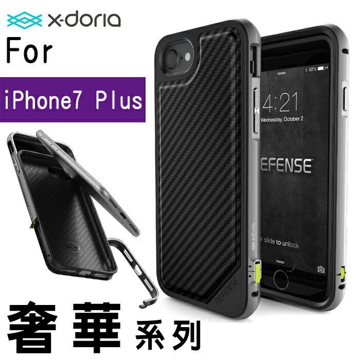 X-Doria奢華系列 黑碳纖維 5.5 iPhone 7 PLUS /i7+鋁合金+皮革雙料保護殼 防摔減震 手機殼 保護套 手機套/卡夢 carbon