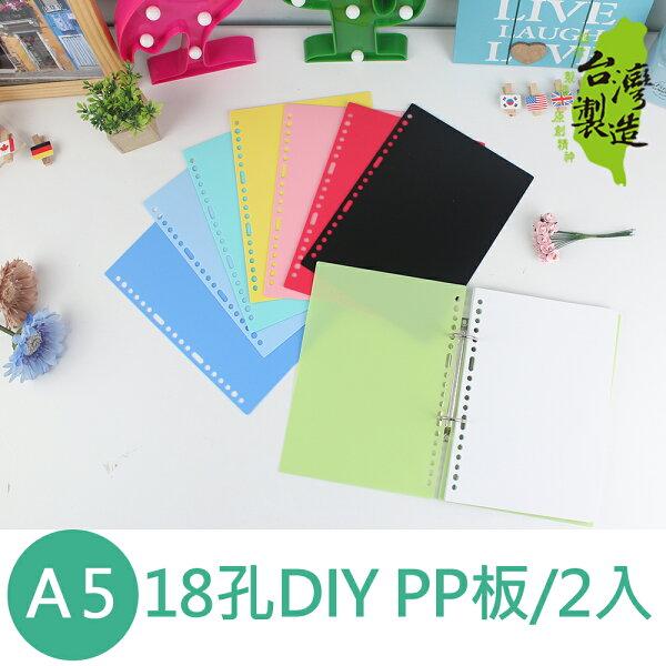 珠友SS-10105A525K18孔PP板DIY封面活頁封面板分段卡2入(粉彩色)